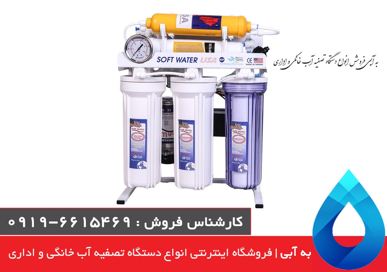 تصفیه آب سافت واتر -softwater Purifier