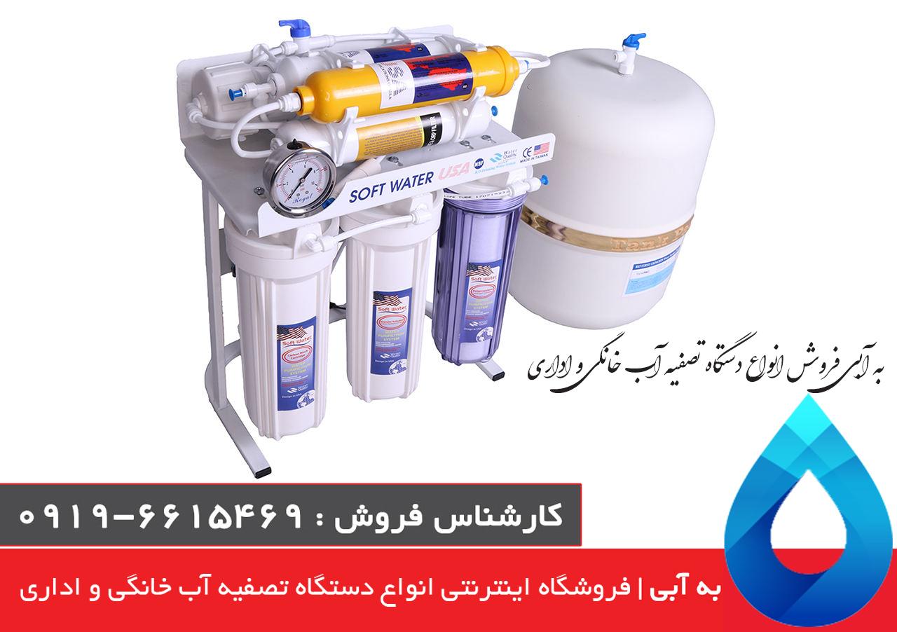 تصفیه آب سافت واتر -softwater Water purifier