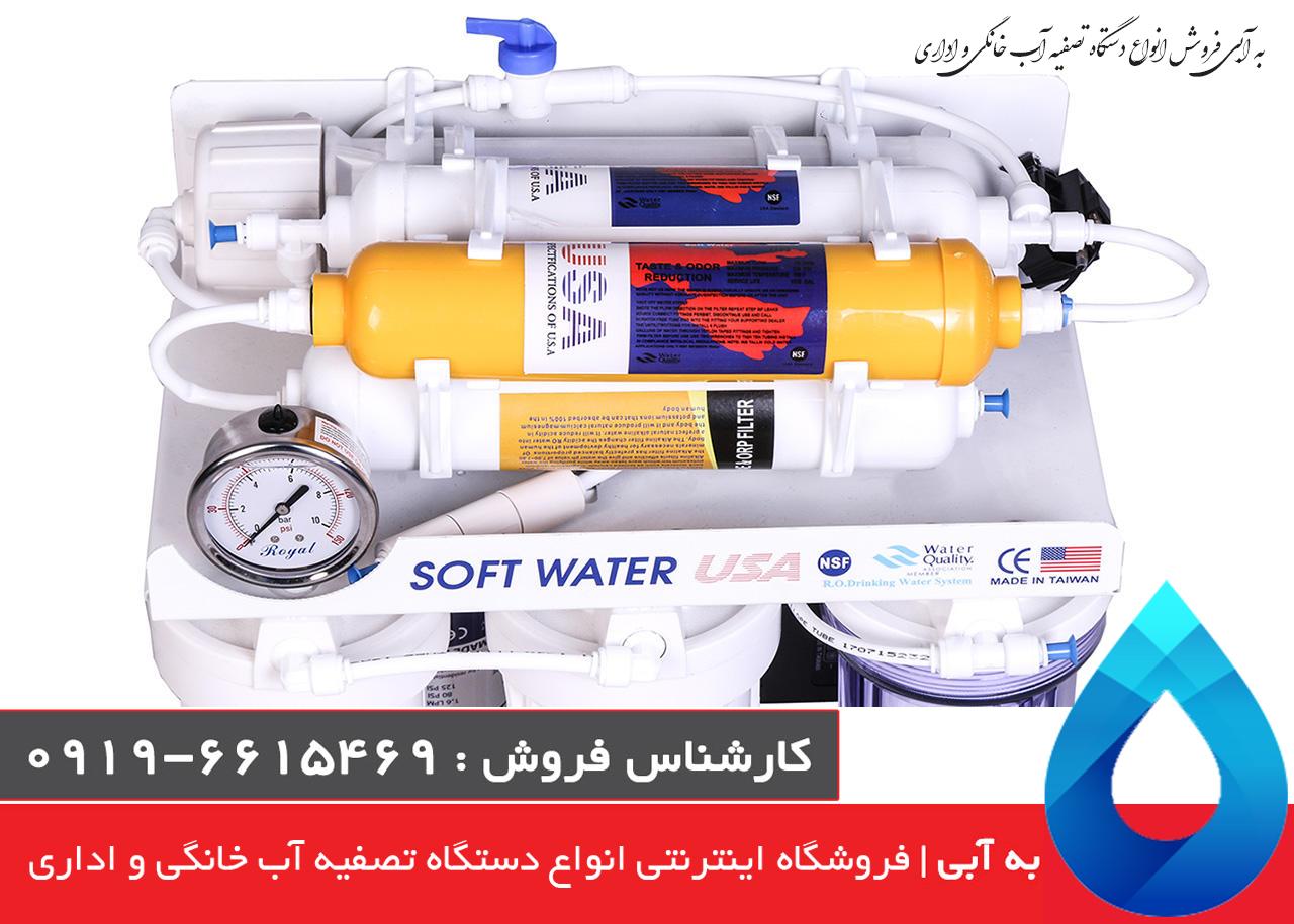 تصفیه آب سافت واتر -softwater filter