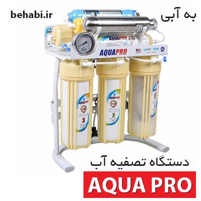 تصفیه آب خانگی و اداری آکوا پرو ۸ مرحله ای -aquapro
