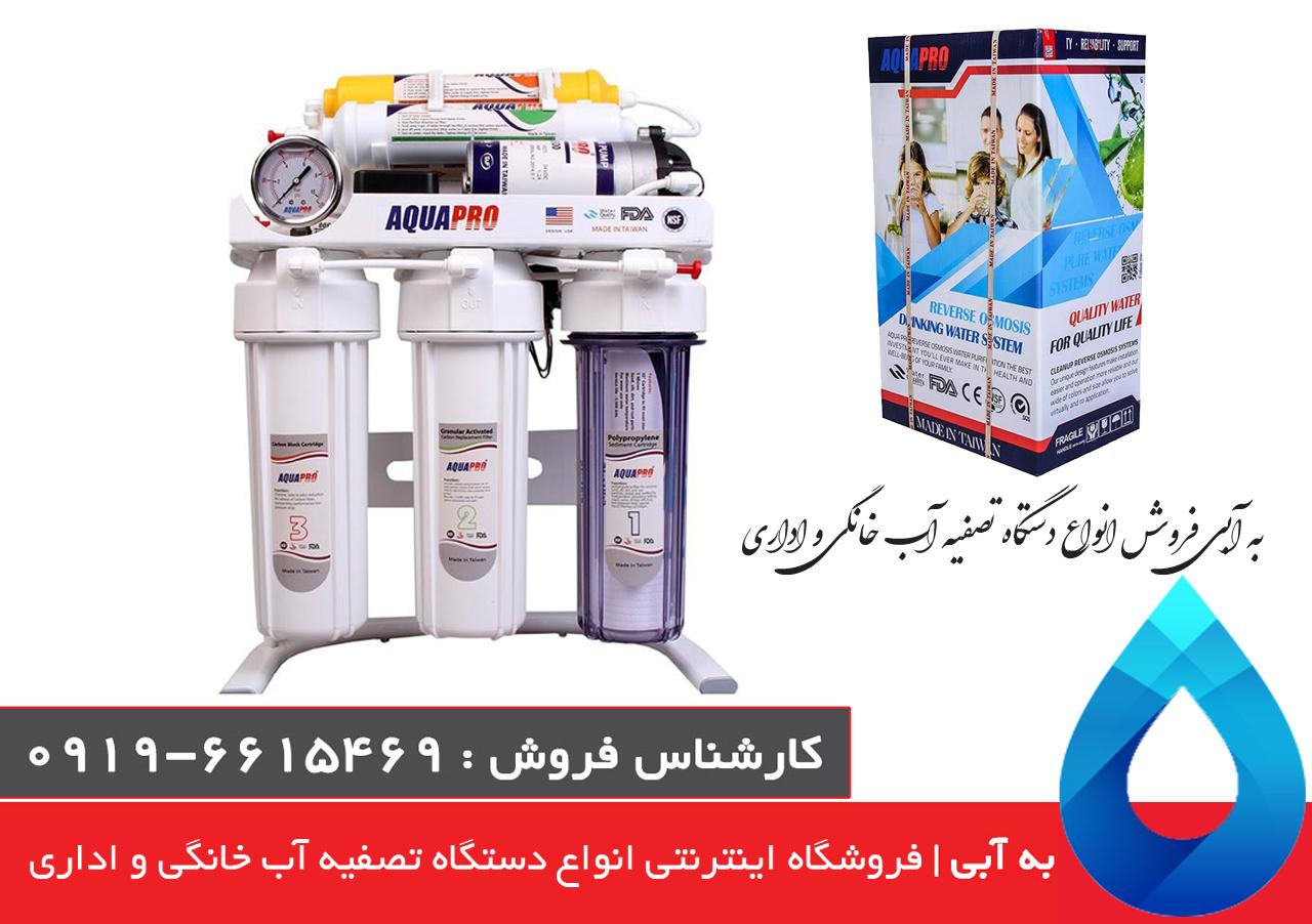 دستگاه تصفیه آب خانگی آکوا -aqua pro