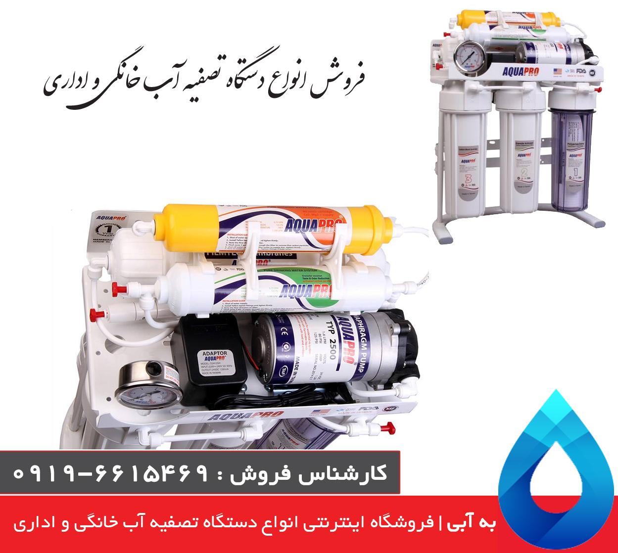 مشخصات و قیمت دستگاه تصفیه آب