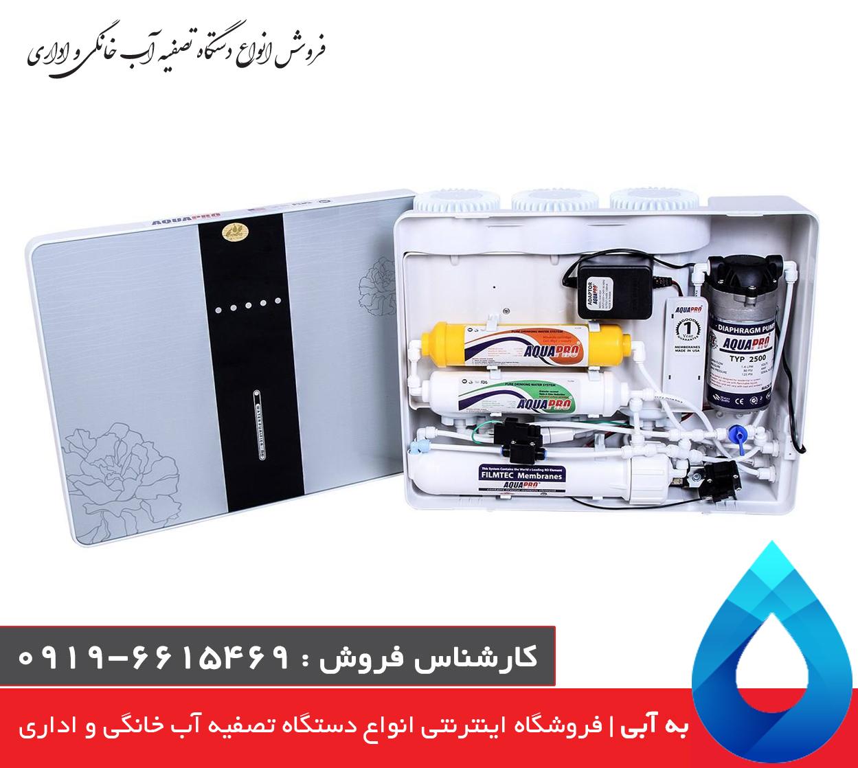 دستگاه تصفیه آب کیسی -aqua pro