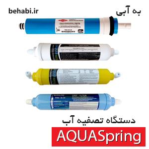فیلتر دستگاه تصفیه آب مخصوص دستگاه های آکوآ اسپرینگ