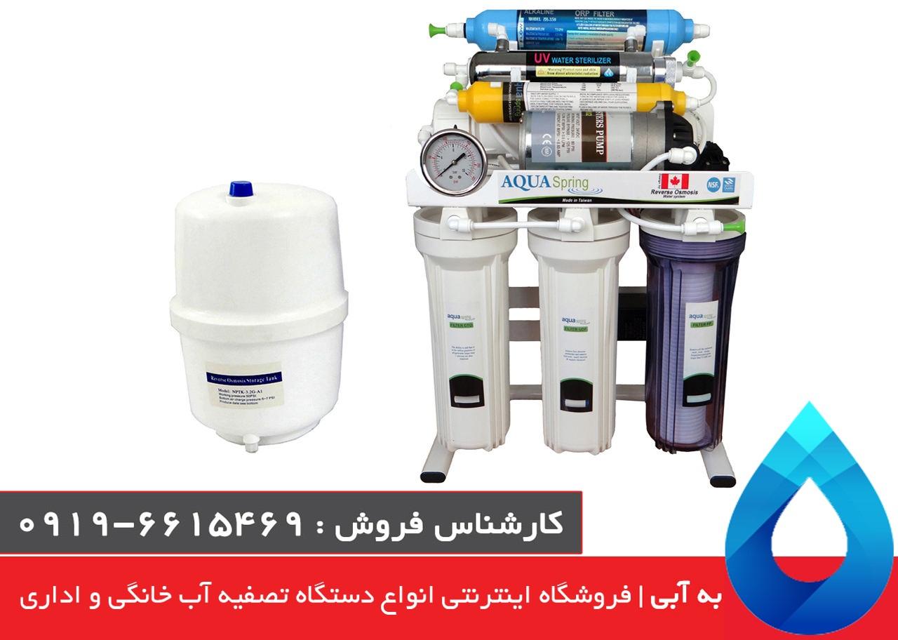 دستگاه تصفیه آب خانگی -aqua spring
