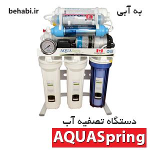 تصفیه آب 9 مرحله ای آکوآ اسپرینگ aqua spring زیرسینکی