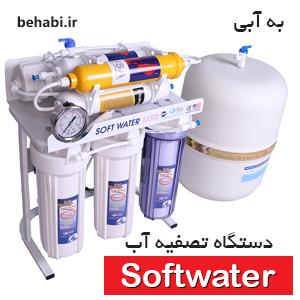 تصفیه آب سافت واتر softwater