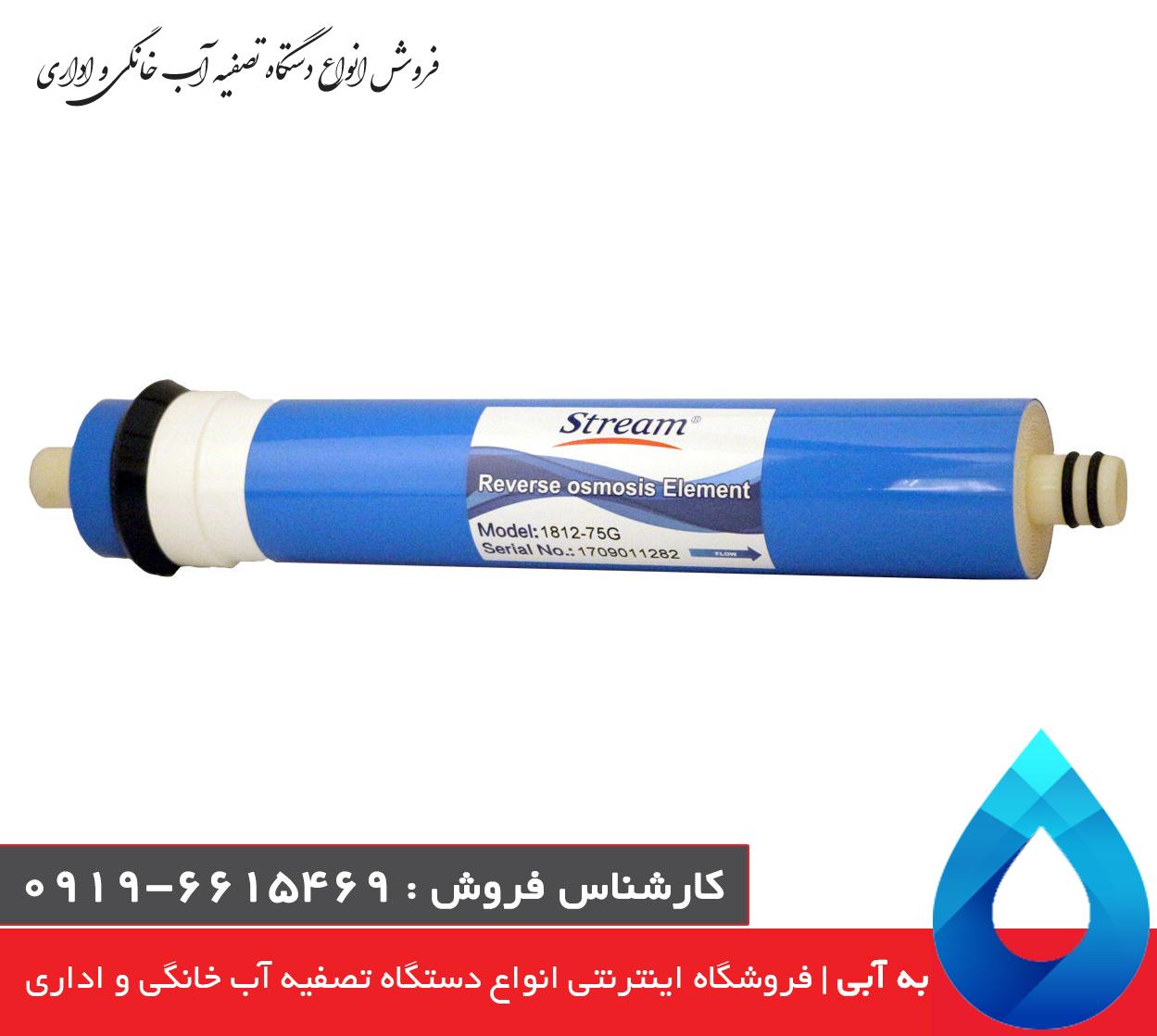 دستگاه تصفیه آب 8 مرحله ای سافت واتر -RO
