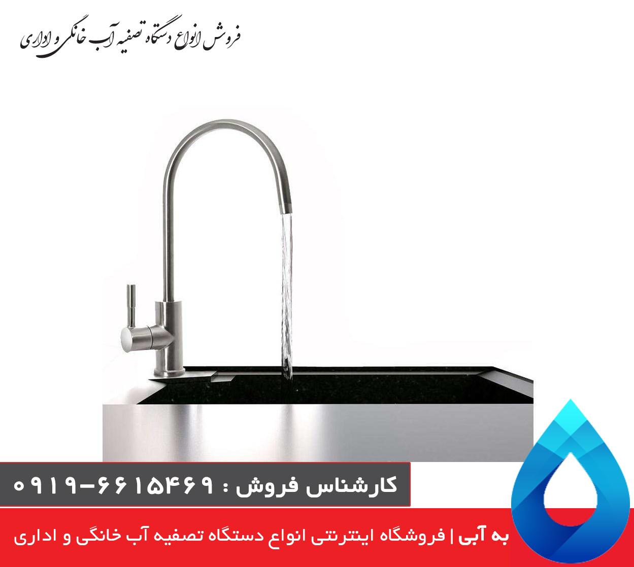 دستگاه تصفیه آب 8 مرحله ای سافت واتر -sink