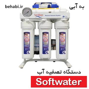 دستگاه تصفیه آب 8 مرحله ای سافت واتر -Softwater SWN