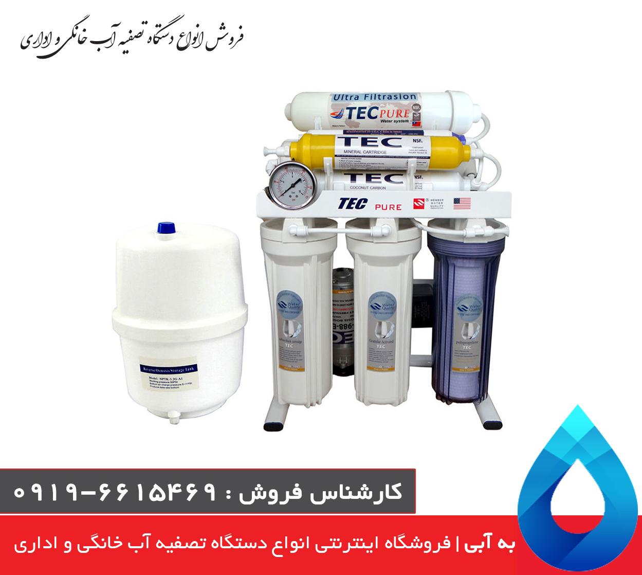 دستگاه تصفیه آب خانگی تک -tec