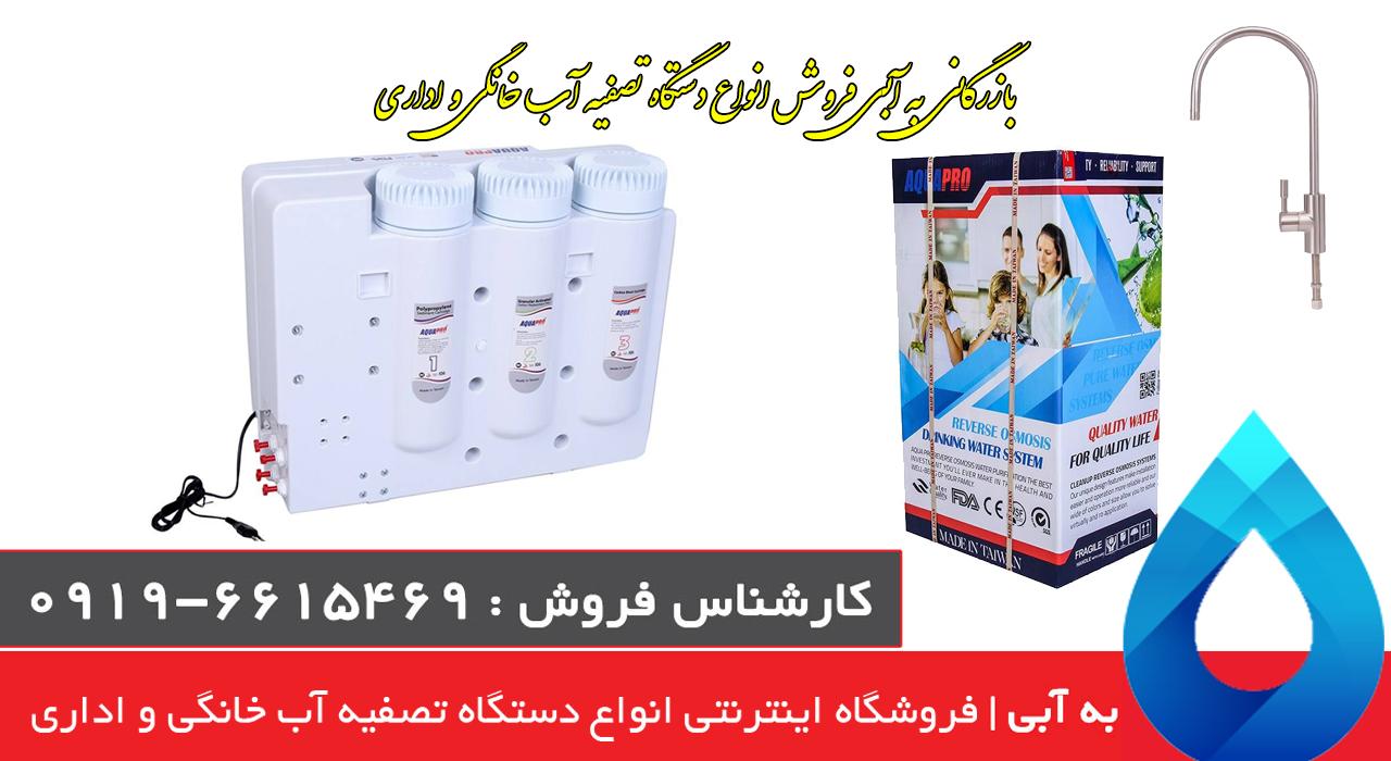 دستگاه تصفیه آب اداری کیسی -aqua pro