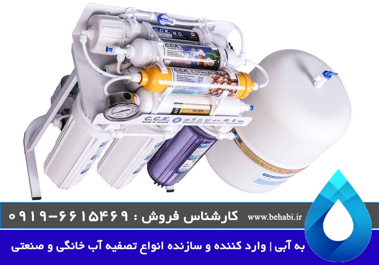 دستگاه تصفیه آب 8 مرحله ای سی سی کا