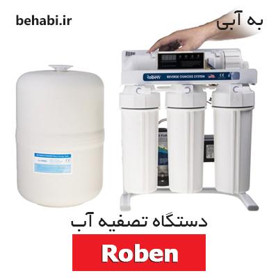 دستگاه تصفیه آب ربن