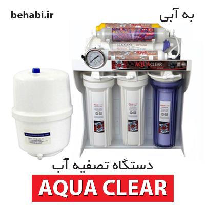 دستگاه تصفیه آب مخصوص خانگی و اداری مارک آکوآ کلر