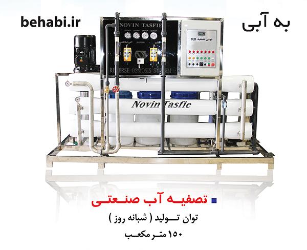 دستگاه تصفیه آب صنعتی 150 متر مکعب