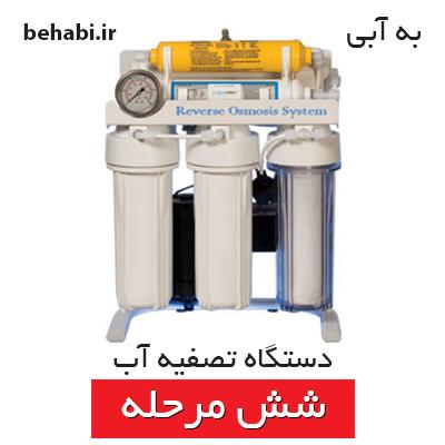 دستگاه تصفیه آب 6 مرحله اي پایه دار