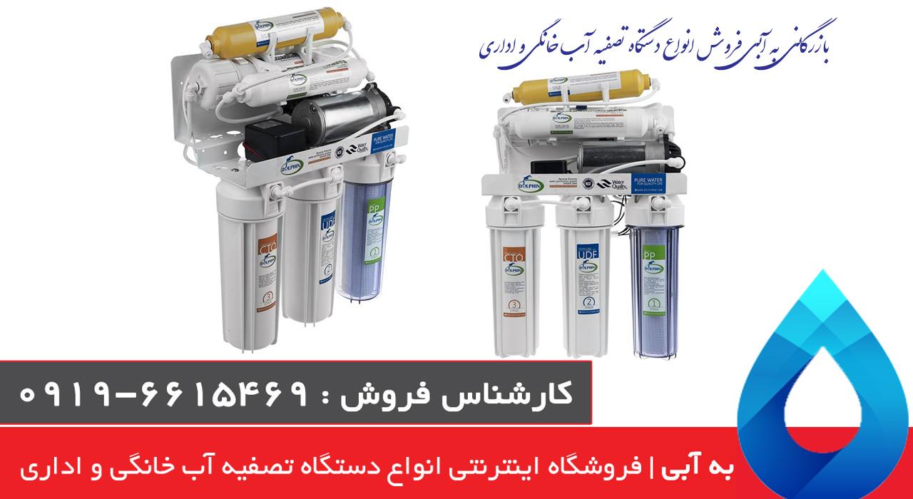 دستگاه تصفیه آب ساخت ایران