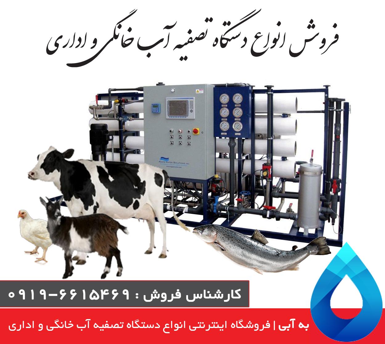 تصفیه آب صنعتی جهت دام و طیور