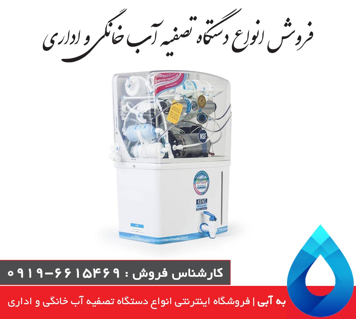 دستگاه تصفیه آب کنت