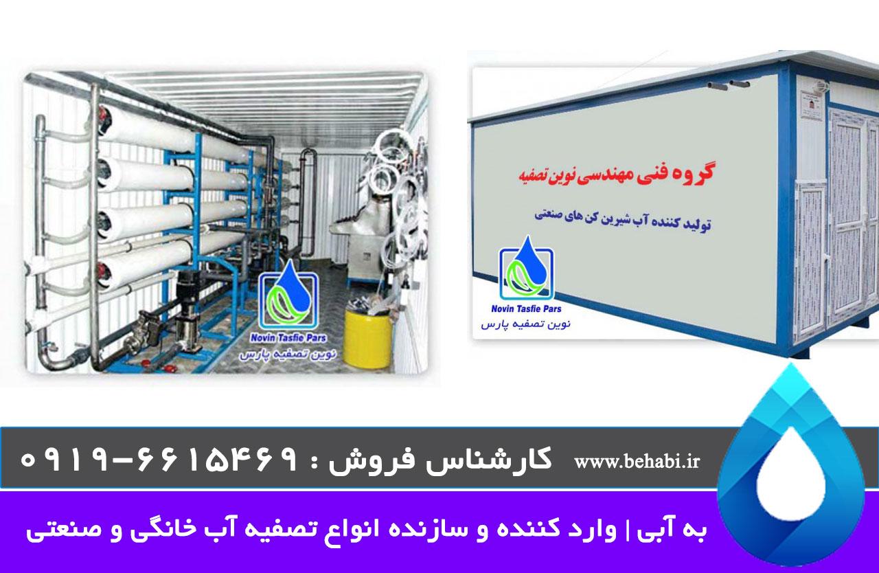 دستگاه تصفیه آب صنعتی در ابعاد بزرگ و مختلف