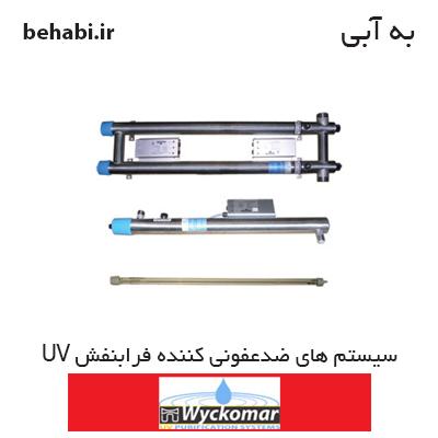 سیستم هاي ضدعفونی کننده فرابنفش UV