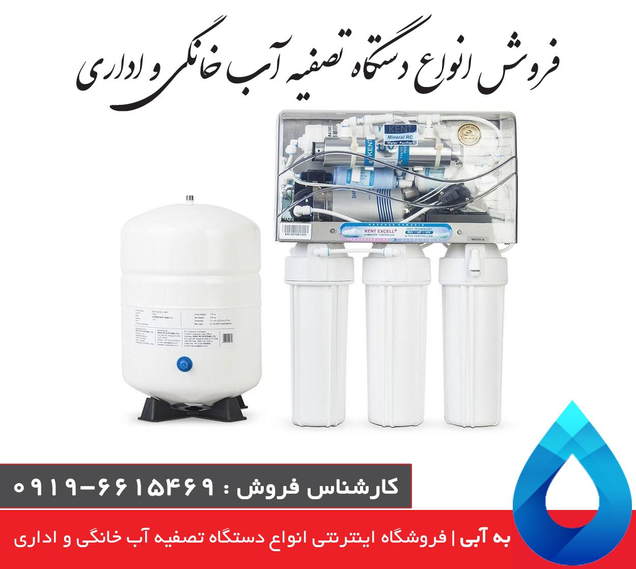 دستگاه تصفیه آب زیر سینکی خانگی و اداری