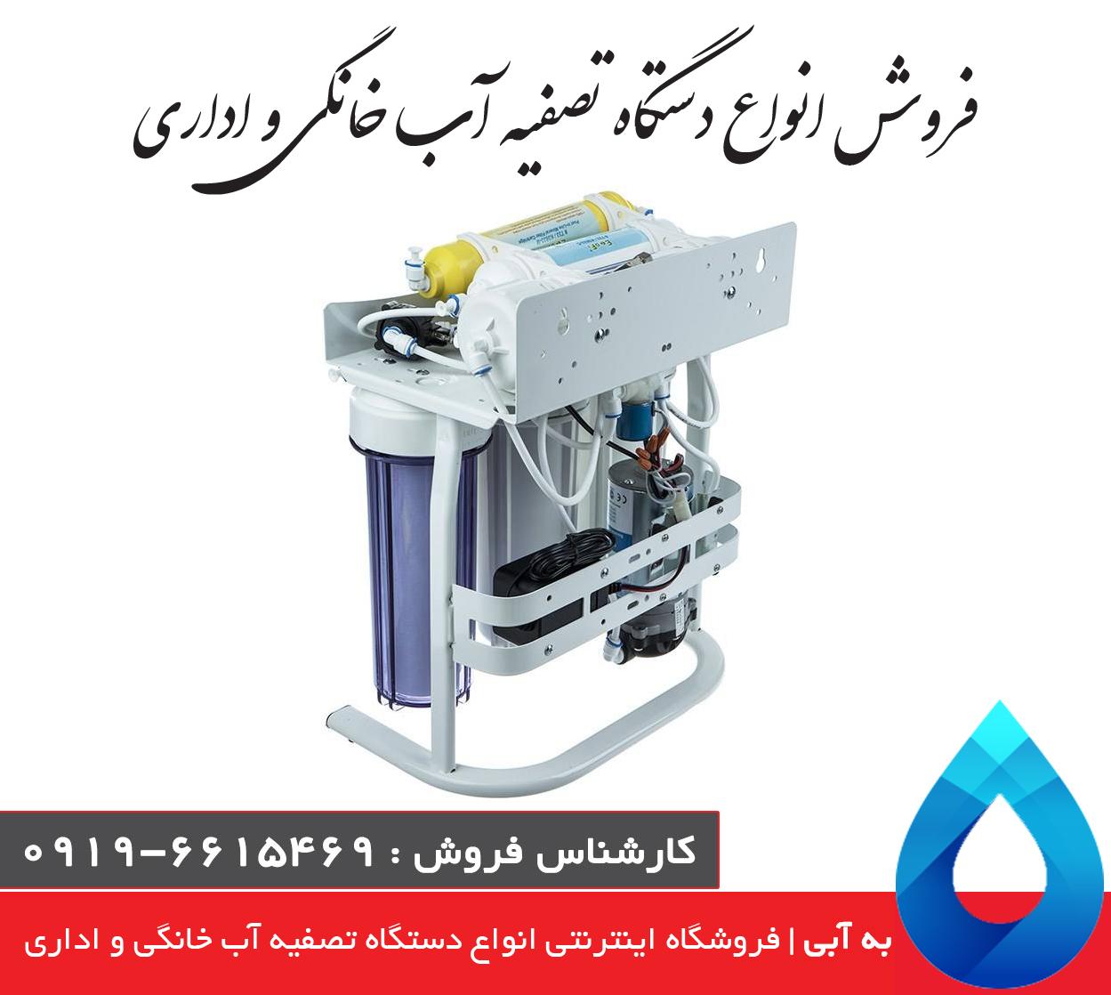 دستگاه خانگی تصفیه آب