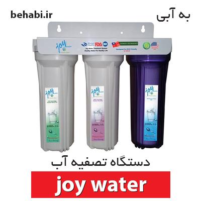 دستگاه تصفیه آب خانگی پیش تصفیه جوی واتر