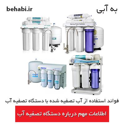 دستگاه تصفیه آب خانگی به روش اسمز معکوس