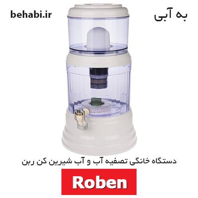 دستگاه خانگی تصفیه آب و آب شیرین کن ربن