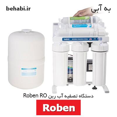 دستگاه تصفیه آب ربن Roben RO
