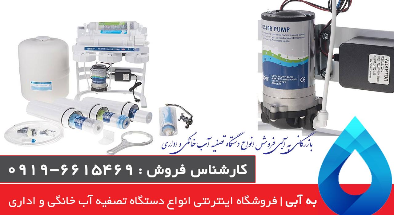 دستگاه تصفیه آب خانگی ربن