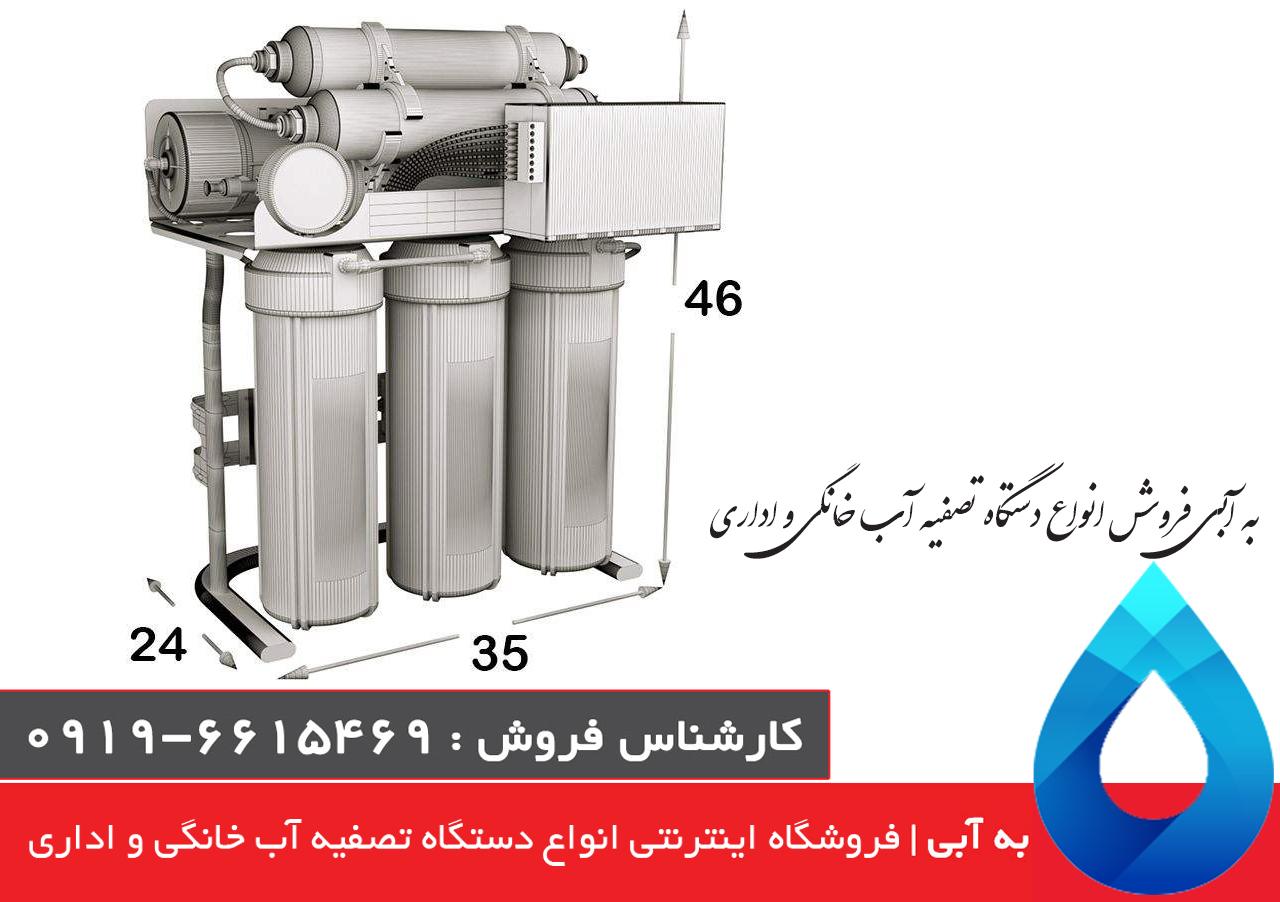 دستگاه تصفیه آب خانگی اس اس وی -ssv