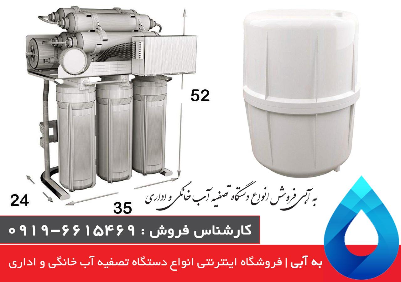 دستگاه تصفیه آب خانگی و اداری اس اس وی