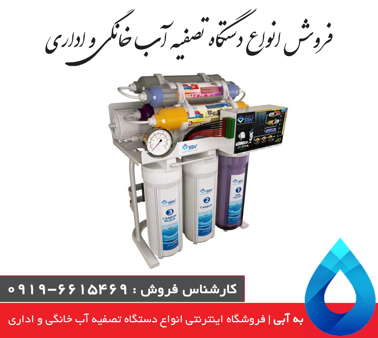 دستگاه تصفیه آب خانگی و اداری SSV