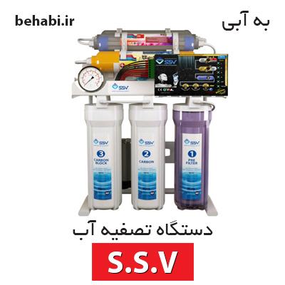 دستگاه تصفیه آب ۱۰ مرحله ای خانگی و اداری SSV