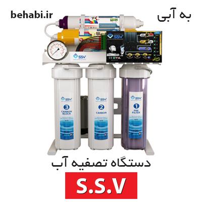 دستگاه تصفیه آب ۷ مرحله ای اس اس وی خانگی و اداری