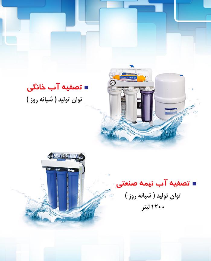 آلـودگی های آب - تاثیرات استفاده از آب تصفیه
