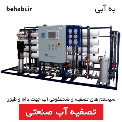 سیستم هاي تصفیه و ضدعفونی آب جهت دام و طیور