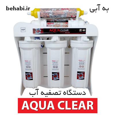 دستگاه تصفیه آب UF مکانیکی ۷ مرحله ای آکوآ کلر
