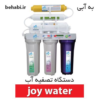 دستگاه تصفیه آب خانگی بدون مخزن جوی واتر