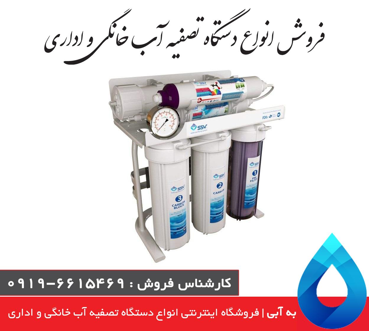 دستگاه بصرفه تصفیه آب ارزان