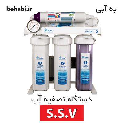دستگاه بصرفه تصفیه آب ۶ مرحله ای اس اس وی