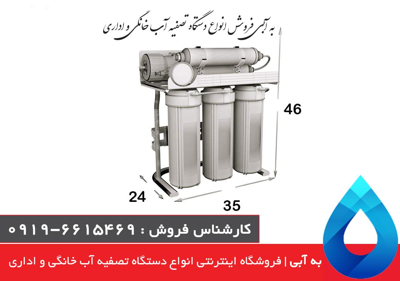 دستگاه تصفیه آب خانگی ارزان