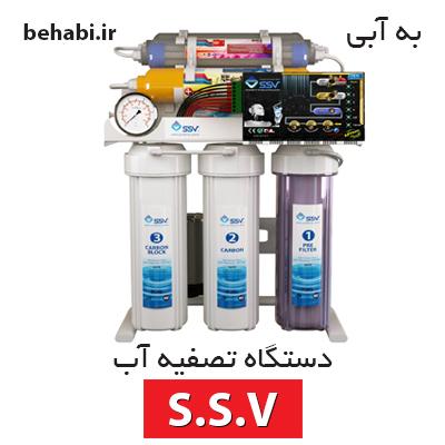 دستگاه تصفیه آب خانگی SSV فوق هوشمند با ۹ مرحله