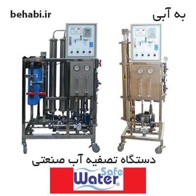 سیستم هاي تصفیه آب صنعتی Water Safe
