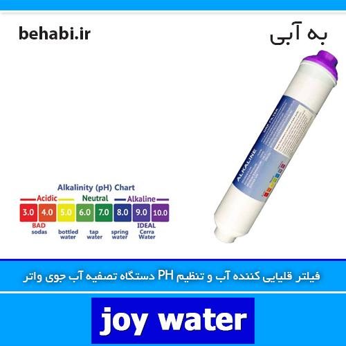 فیلتر قلیایی کننده آب و تنظیم PH دستگاه تصفیه آب جوی واتر
