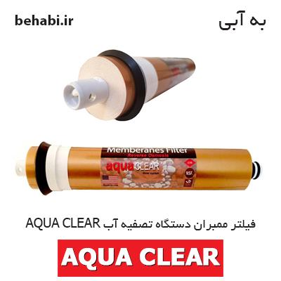 فیلتر ممبران دستگاه تصفیه آب AQUA CLEAR