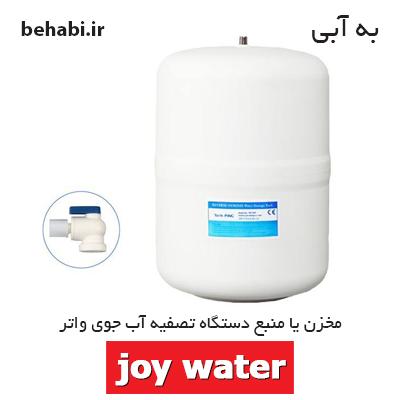 مخزن یا منبع دستگاه تصفیه آب جوی واتر